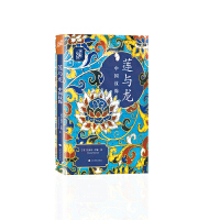 朵云文库・艺术史界・莲与龙---中国纹饰