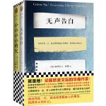 征服欧美文坛的华裔作家伍绮诗作品:无声告白+小小小小的火(套装共2册)