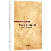 东亚文化间的比赛――朝鲜赴日通信使文献的意义(复旦文史专刊)