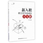 新入职班主任专业成长百宝箱/梦山书系