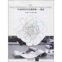 中法跨界合作主题课程管道 清华大学出版社