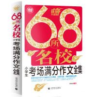 68所名校小学生考场满分作文全集(畅销升级版)