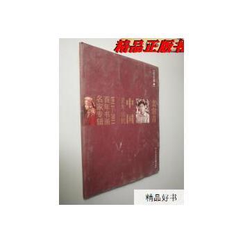 【二手旧书9成新】中国美术成就1911~2011百年书画名家专辑纪念版3裴常青 【正版经典书,请注意售价高于定价】