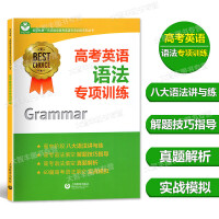 世纪外教名师指导高考英语专项训练系列 高考英语语法专项训练 高考语法填空 上海教育出版社
