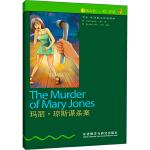 书虫・牛津英汉双语读物:玛丽・琼斯谋杀案(1级中 适合初一、初二年级)