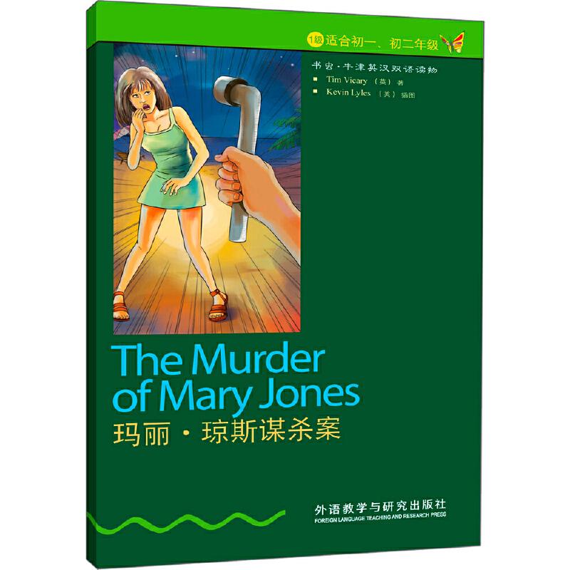 玛丽.琼斯谋杀案(1级.适合初一.初二)(书虫.牛津英汉双语读物) (书虫新增品种,畅销20年的读物品牌,热销6000万册)