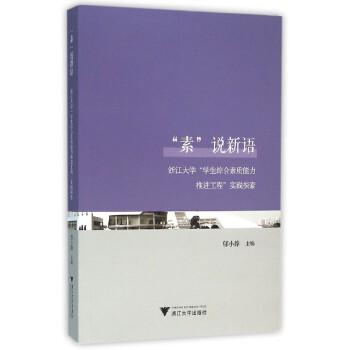 """""""素""""说新语——浙江大学""""学生综合素质能力推进工程""""实践探索"""