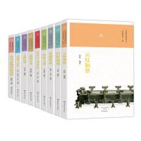 河南博物院镇院之宝(套装9册)