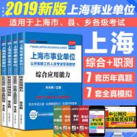 上海事业单位考试用书2019 中公2019上海事业单位考试教材 综合应用能力 职业能力倾向测验 教材 历年真题4本 上
