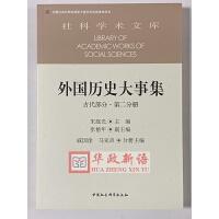 正版 外国历史大事集 古代部分 第二分册 施治生 中国社会科学出版社
