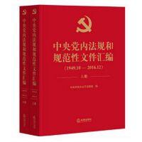 中央党内法规和规范性文件汇编1949年10月―2016年12月(上下册)