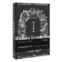 正版 黑色的歌 维斯拉瓦辛波斯卡作品 诗集现代诗歌集外国现当代文学诗歌诗集散文小说外国文学作品诗集散文书lmn诺贝尔文