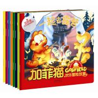 加菲猫欢乐冒险故事(套装共8册)