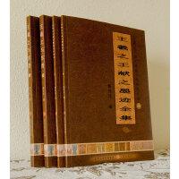 王羲之王献之墨迹全集解读丛书(全四册)