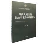 最高人民法院民商事案件审判指导.第5卷