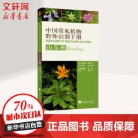 中国常见植物野外识别手册/山东册 马克平主编