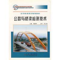 公路与桥梁检测技术 周德军 主编
