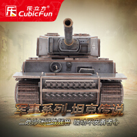 DIY立体拼图坦克世界3D模型拼装 二战虎式坦克仿真军事玩具
