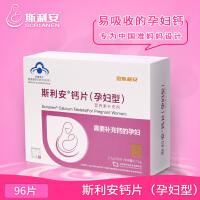 斯利安孕妇钙96片 孕妇成人专用钙片 备孕孕期产后补钙正品