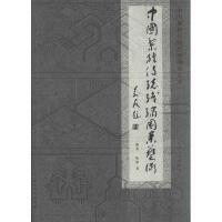 中国黎族传统织绣图案艺术 鞠斐