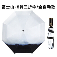 雪堡富士山全自动雨伞女晴雨两用小清新遮阳伞折叠防晒黑胶太阳伞 三折全自动伞(富士山)