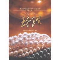 【二手旧书9成新】珍珠――源远流长的文化和无与伦比的美丽 海南京润珍珠博物馆著