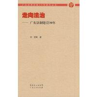 走向法治―广东法制建设30年