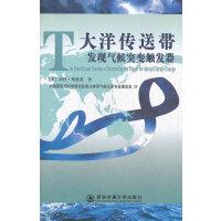 大洋传送带:发现气候突变触发器