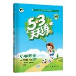53天天练小学数学三年级下册BSD北师大版2021春季 含口算大通关及参考答案赠测评卷
