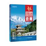2021年中国分省系列地图册:云南