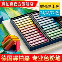 德国辉柏嘉蓝盒专业粉彩棒(软)色粉笔12色24色36色粉彩