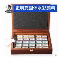 德国史明克水彩 固体水彩颜料12色/24色 铁盒装/木盒装