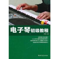 【新书店正版】电子琴初级教程 李海涛,于海力 湖南文艺出版社 9787540445683