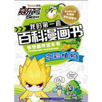 赛尔号我的套百科漫画书 多彩植物 郭��,尹雨玲 长江少年儿童出版社 9787556012909