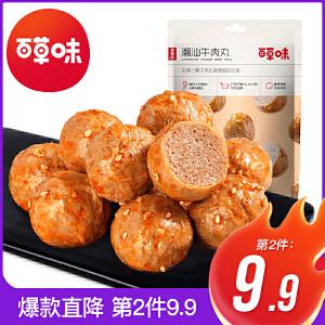 【百草味-潮汕牛肉丸100g】香辣味肉类卤味熟食特产休闲小吃