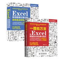 【全2册】一图抵万言从Excel数据到分析结果可视化+Exce高效数据处理分析效率是这样炼成的