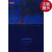 【旧书二手书九成新】众树歌唱:欧美现代诗100首/(美)庞德 等著,叶维廉