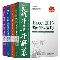 【旧书二手书9成新】疑难千寻千解Excel2013套装(函数与公式、VB