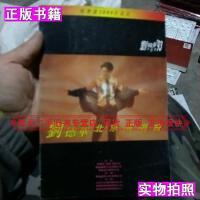 【二手九成新】天王刘德华北京演唱会刘德华北京天才广告艺术公司