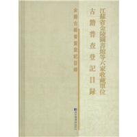 江苏省金陵图书馆等六家收藏单位古籍普查登记目录