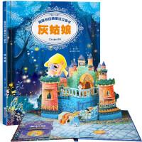 跳跃的经典童话立体书―灰姑娘3D立体书幼儿书籍(3-6岁经典童话故事)