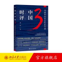 时评中国3:用温和的坚定抗拒冷漠 北京大学出版社