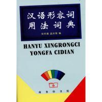 汉语形容词用法词典 郑怀德 孟庆海