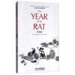 生肖鼠/中国生肖文化解读系列 9787513816298