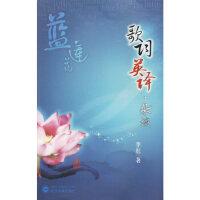【新书店正版】蓝莲花――歌词英译 杂谈李杜武汉大学出版社9787307070479