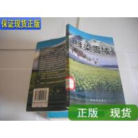 【二手旧书9成新】绿染雪域 /施放 著 解放军出版社
