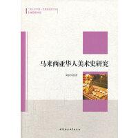 马来西亚华人美术史研究