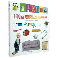 DK儿童启蒙认知标签书: 生活用品