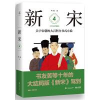 新宋・4 大结局珍藏版(关于宋朝的大百科全书式小说 )