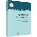 """城市化转型与土地资本化――珠江三角洲""""二次""""城市化中的南海模式"""